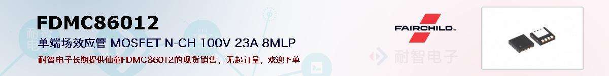 FDMC86012的报价和技术资料
