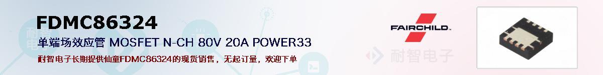 FDMC86324的报价和技术资料
