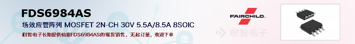 FDS6984AS的报价和技术资料