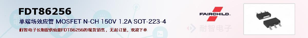 FDT86256的报价和技术资料