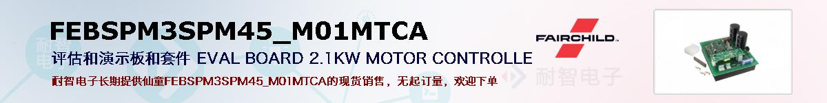 FEBSPM3SPM45_M01MTCA的报价和技术资料