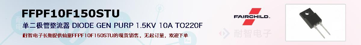 FFPF10F150STU的报价和技术资料