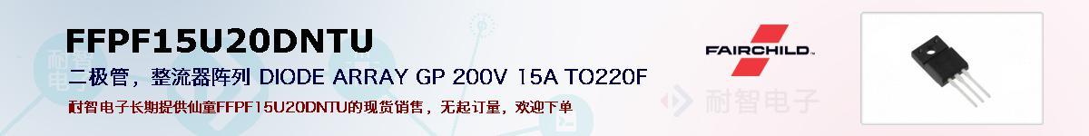 FFPF15U20DNTU的报价和技术资料