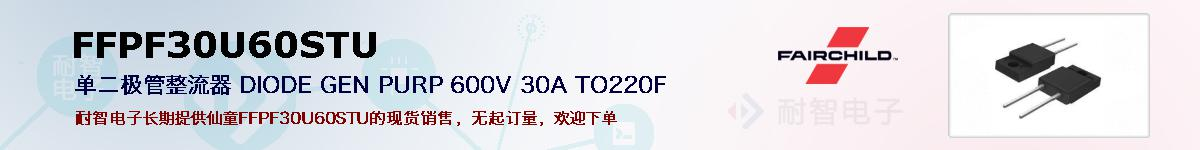 FFPF30U60STU的报价和技术资料