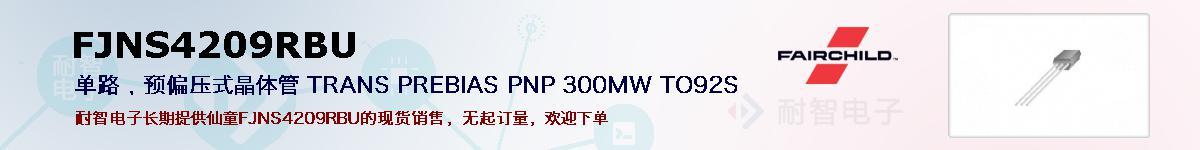 FJNS4209RBU的报价和技术资料