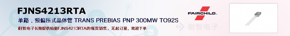 FJNS4213RTA的报价和技术资料