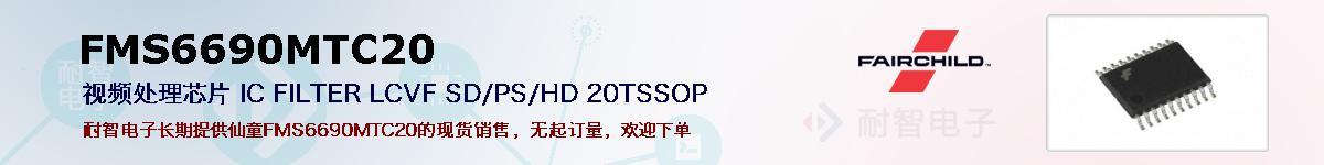 FMS6690MTC20的报价和技术资料