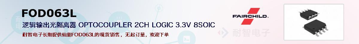 FOD063L的报价和技术资料