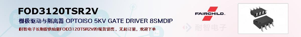FOD3120TSR2V的报价和技术资料