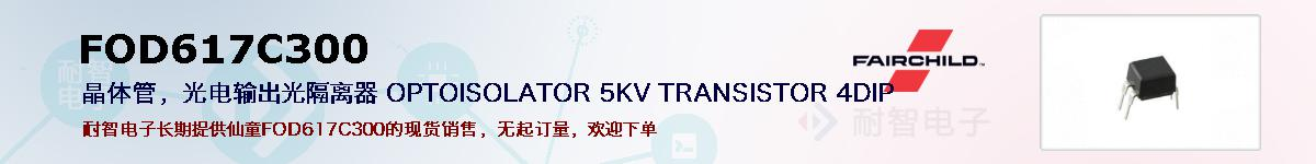 FOD617C300的报价和技术资料