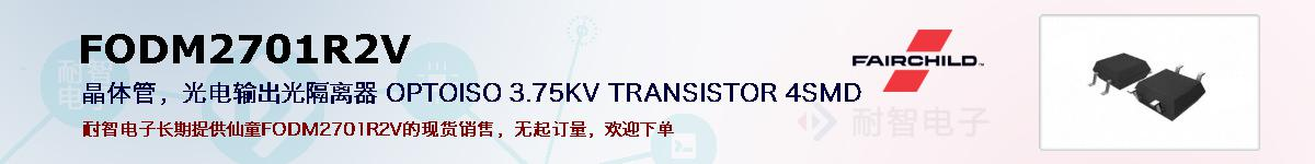 FODM2701R2V的报价和技术资料