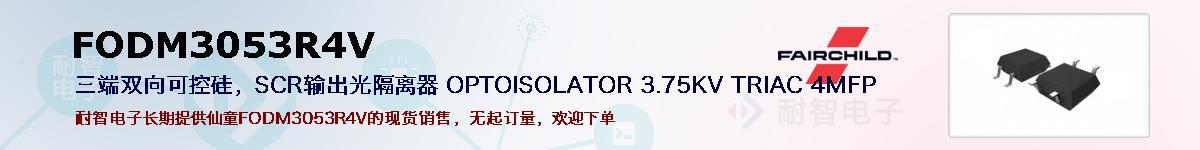 FODM3053R4V的报价和技术资料