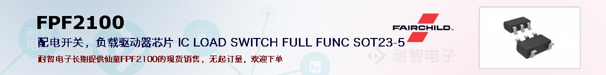FPF2100的报价和技术资料