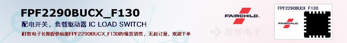 FPF2290BUCX_F130的报价和技术资料