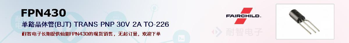 FPN430的报价和技术资料