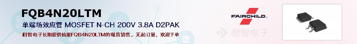FQB4N20LTM的报价和技术资料