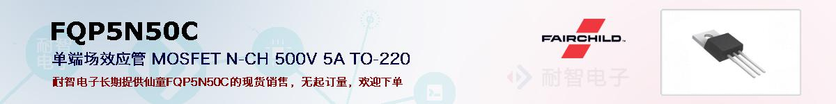 FQP5N50C的报价和技术资料