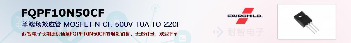 FQPF10N50CF的报价和技术资料