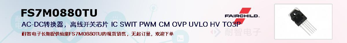FS7M0880TU的报价和技术资料