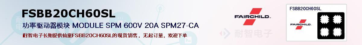 FSBB20CH60SL的报价和技术资料