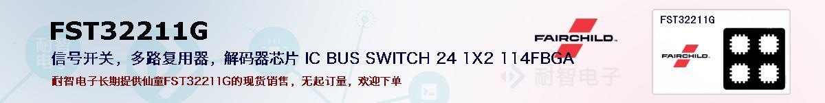 FST32211G的报价和技术资料