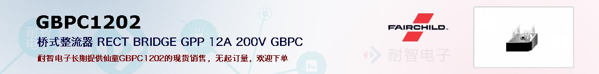 GBPC1202的报价和技术资料