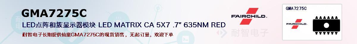 GMA7275C的报价和技术资料