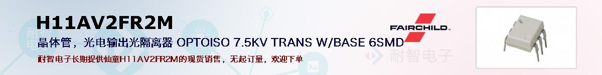 H11AV2FR2M的报价和技术资料