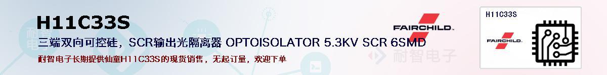H11C33S的报价和技术资料