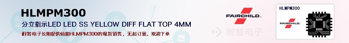 HLMPM300的报价和技术资料