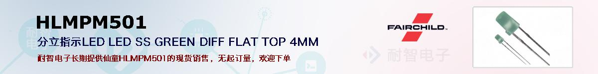HLMPM501的报价和技术资料