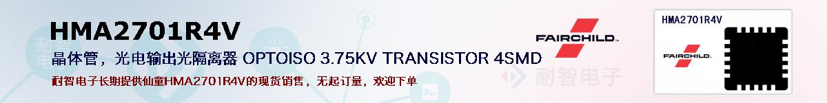 HMA2701R4V的报价和技术资料
