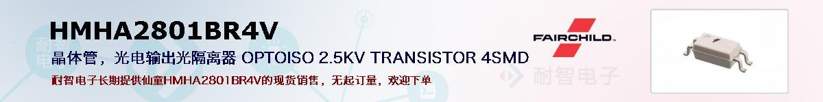 HMHA2801BR4V的报价和技术资料