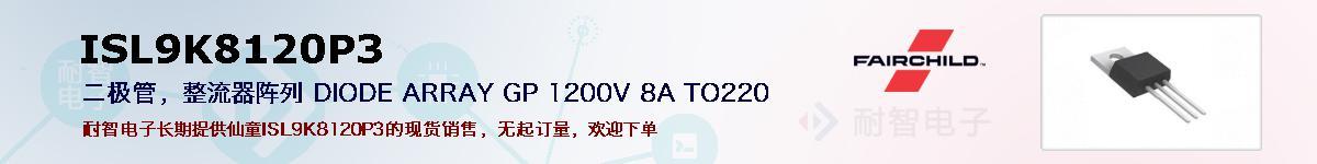 ISL9K8120P3的报价和技术资料