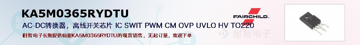 KA5M0365RYDTU的报价和技术资料
