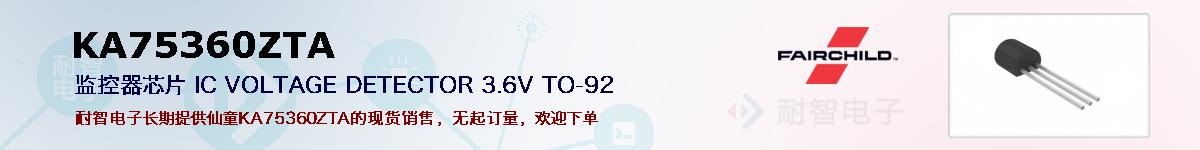 KA75360ZTA的报价和技术资料