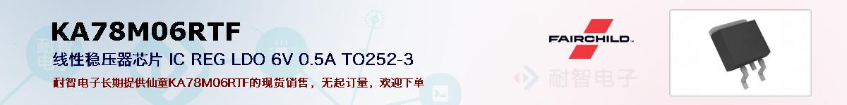 KA78M06RTF的报价和技术资料