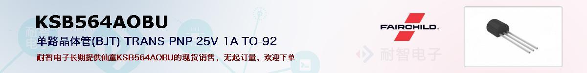 KSB564AOBU的报价和技术资料