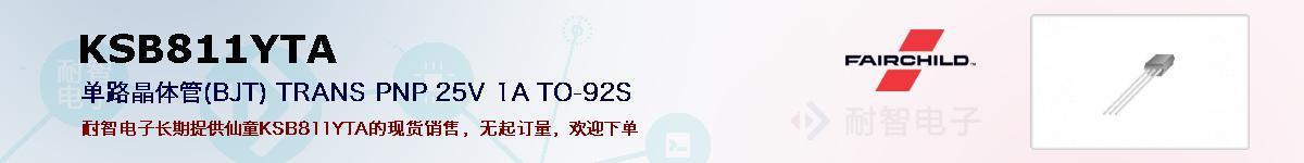 KSB811YTA的报价和技术资料