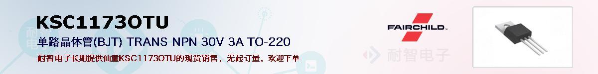 KSC1173OTU的报价和技术资料