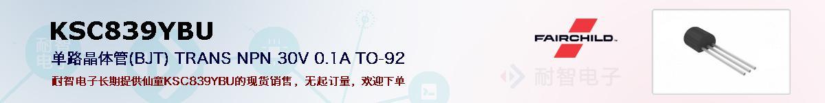 KSC839YBU的报价和技术资料