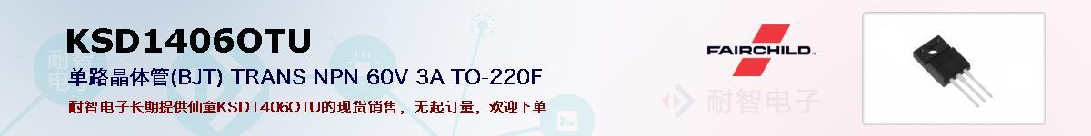 KSD1406OTU的报价和技术资料