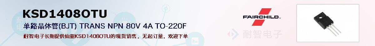 KSD1408OTU的报价和技术资料