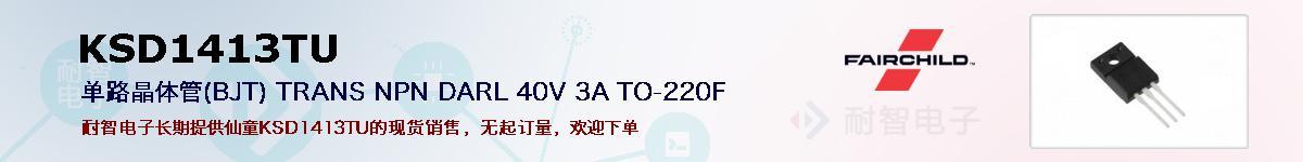 KSD1413TU的报价和技术资料