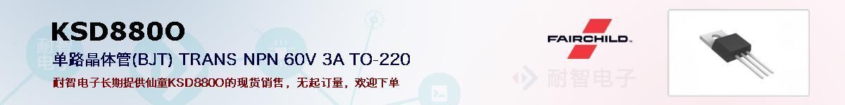 KSD880O的报价和技术资料