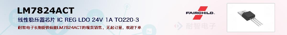 LM7824ACT的报价和技术资料