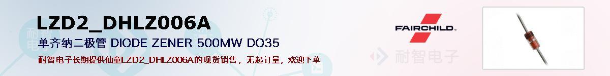 LZD2_DHLZ006A的报价和技术资料