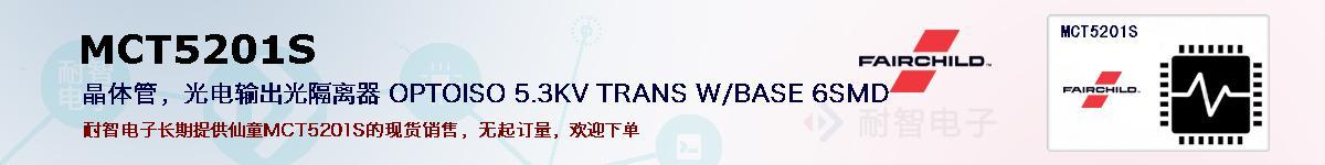 MCT5201S的报价和技术资料