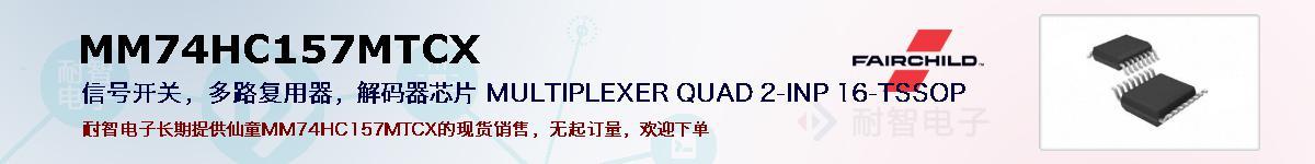 MM74HC157MTCX的报价和技术资料