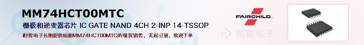 MM74HCT00MTC的报价和技术资料